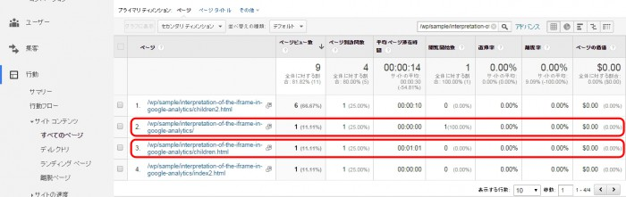 interpretation-of-the-iframe-in-google-analytics01