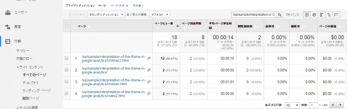 interpretation-of-the-iframe-in-google-analytics03