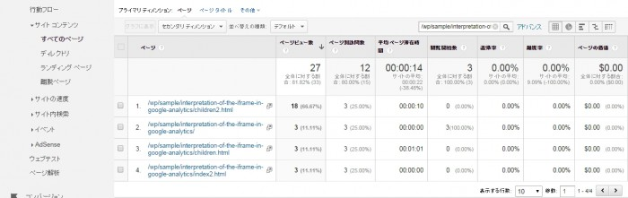 interpretation-of-the-iframe-in-google-analytics04
