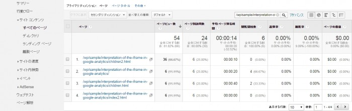 interpretation-of-the-iframe-in-google-analytics07