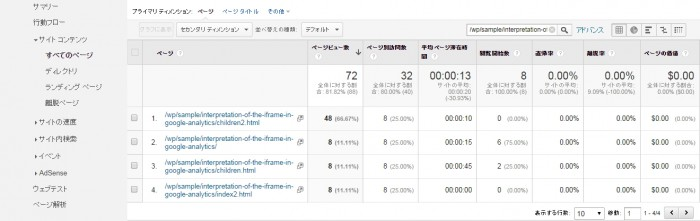 interpretation-of-the-iframe-in-google-analytics09