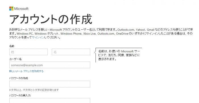 registration-to-bing-webmaster-tools01