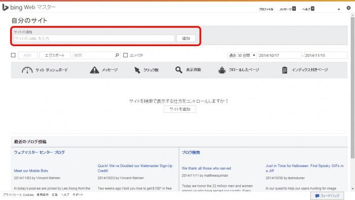 registration-to-bing-webmaster-tools03