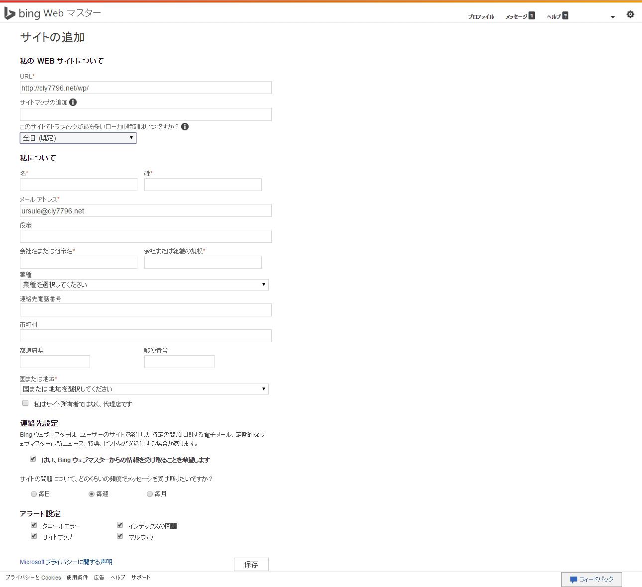 Bing Sitemap: Bingウェブマスターツールへの登録とサイトマップの送信方法