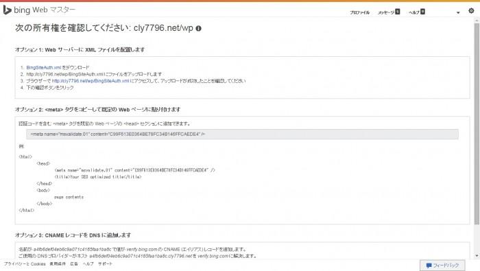 registration-to-bing-webmaster-tools05