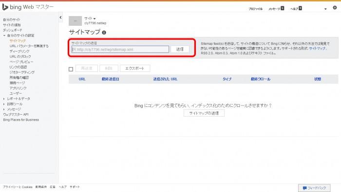 registration-to-bing-webmaster-tools06
