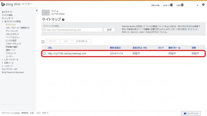 registration-to-bing-webmaster-tools07