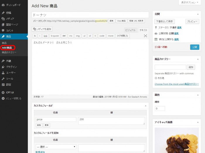 make-a-sample-site-in-wordpress21