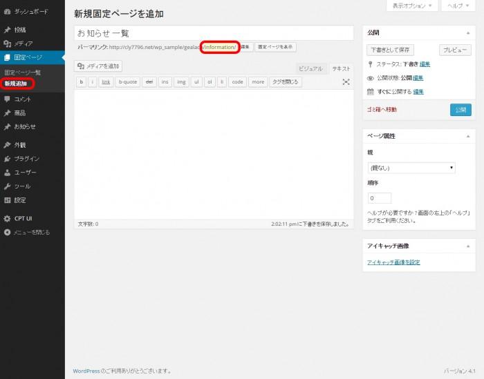 make-a-sample-site-in-wordpress27