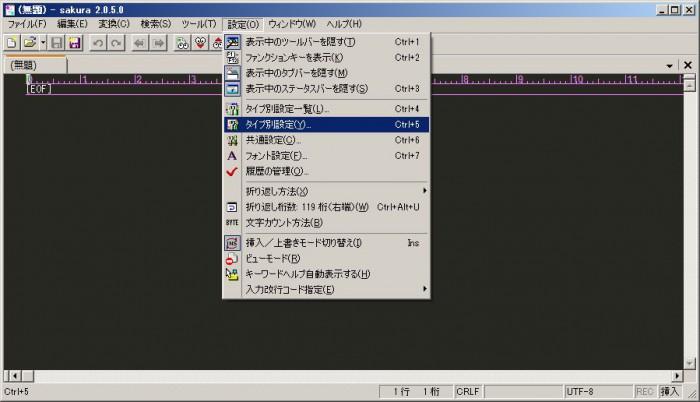 change-of-character-code-in-sakura-editor01
