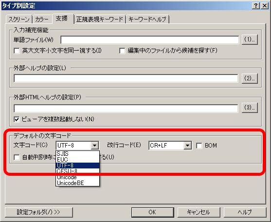change-of-character-code-in-sakura-editor02