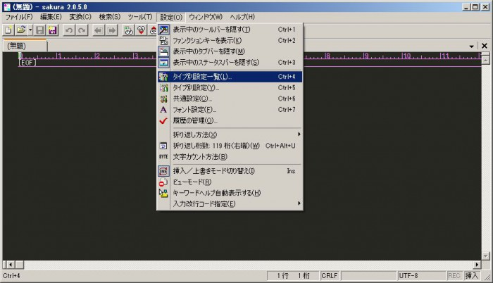 change-of-character-code-in-sakura-editor03