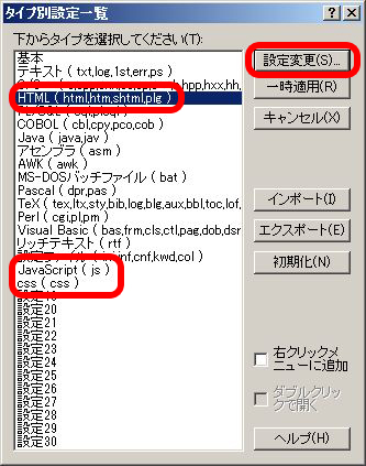 change-of-character-code-in-sakura-editor04