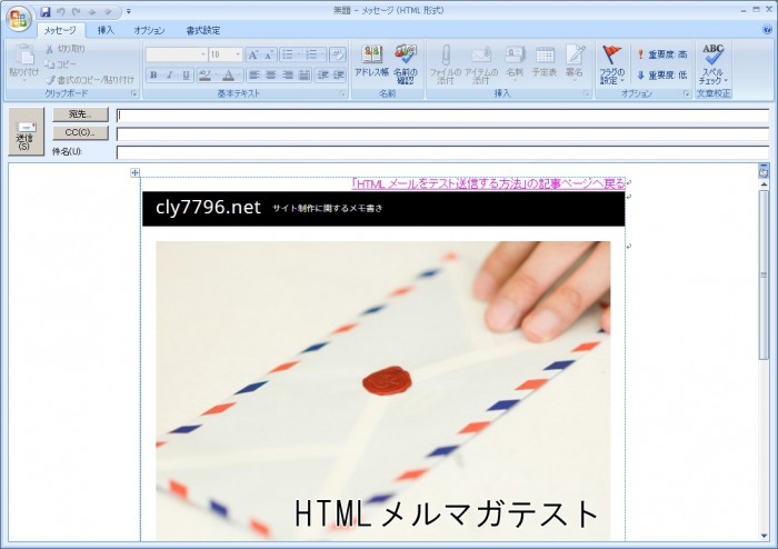 how-to-test-sending-html-mail-in-outlook200706