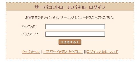 set-a-sub-domain-in-sakura-internet01