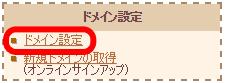 set-a-sub-domain-in-sakura-internet02