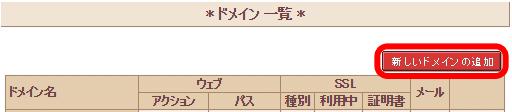 set-a-sub-domain-in-sakura-internet03