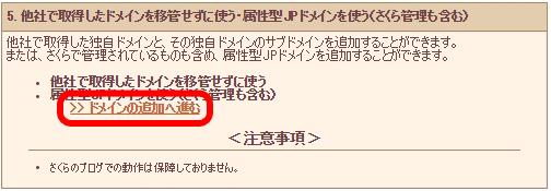 set-a-sub-domain-in-sakura-internet04