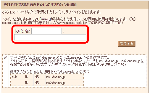 set-a-sub-domain-in-sakura-internet05