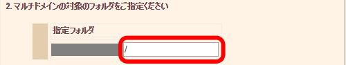 set-a-sub-domain-in-sakura-internet06