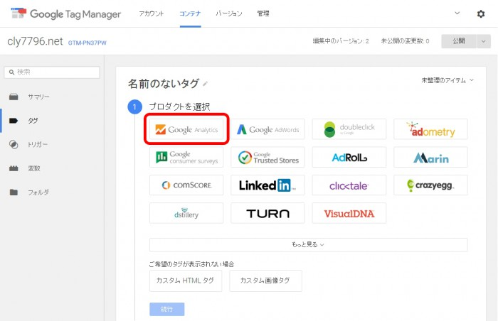 set-the-event-tracking-in-google-tag-manager04