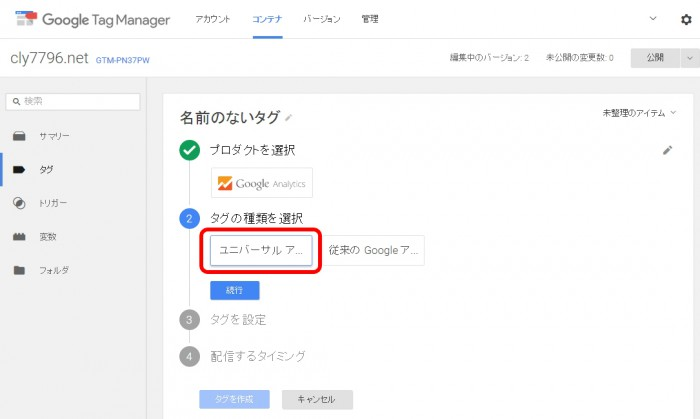 set-the-event-tracking-in-google-tag-manager05