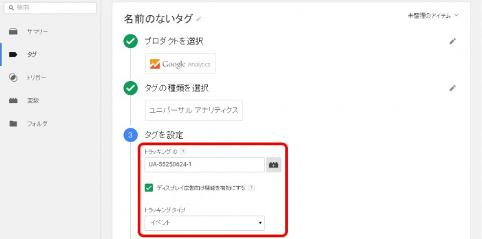 set-the-event-tracking-in-google-tag-manager06
