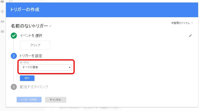 set-the-event-tracking-in-google-tag-manager09