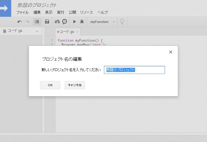 get-started-with-google-apps-script03