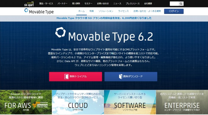 to-install-the-movable-type01