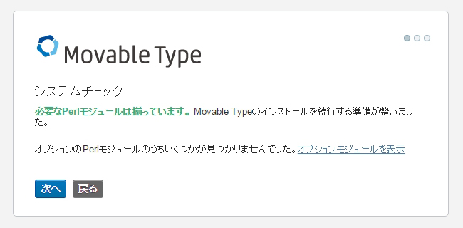 to-install-the-movable-type07