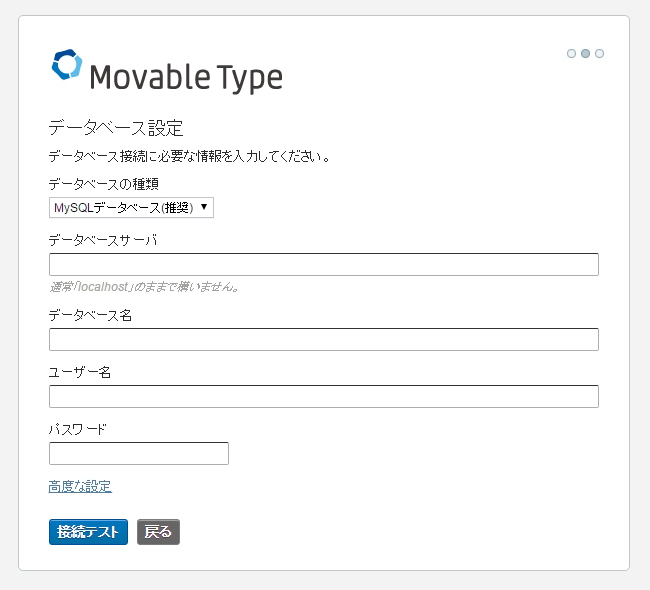 to-install-the-movable-type08