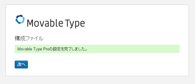 to-install-the-movable-type11