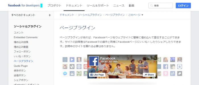 the-corresponding-embedding-of-facebook-to-responsive01