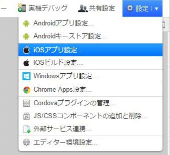 to-run-the-ios-build-in-monaca01