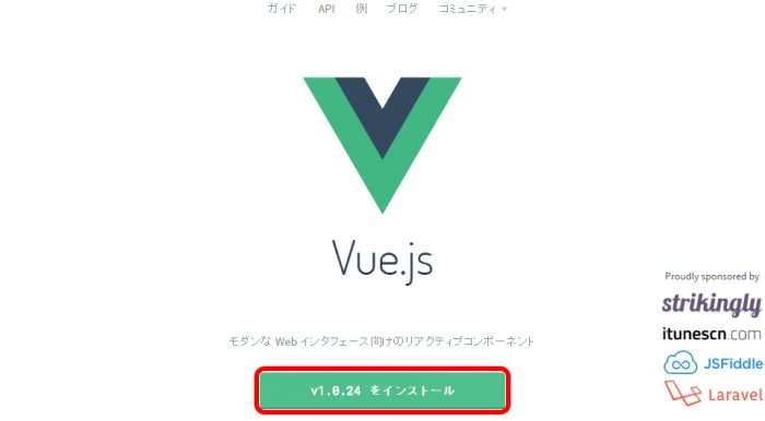 try-using-the-vue-js01