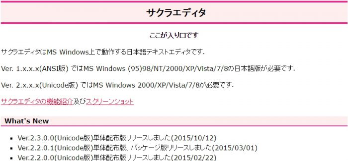 setting-of-sakura-editor01