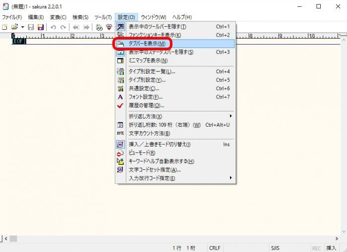 setting-of-sakura-editor02