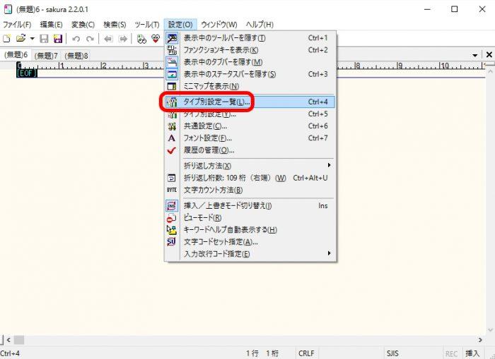 setting-of-sakura-editor04