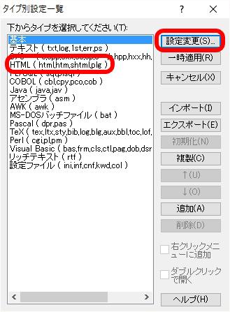 setting-of-sakura-editor05