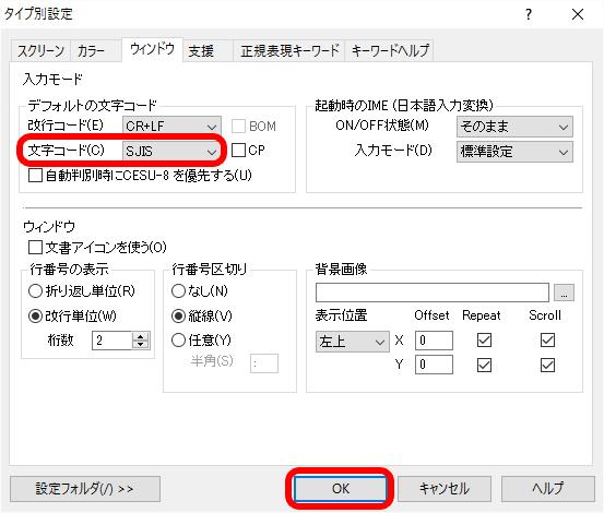 setting-of-sakura-editor07
