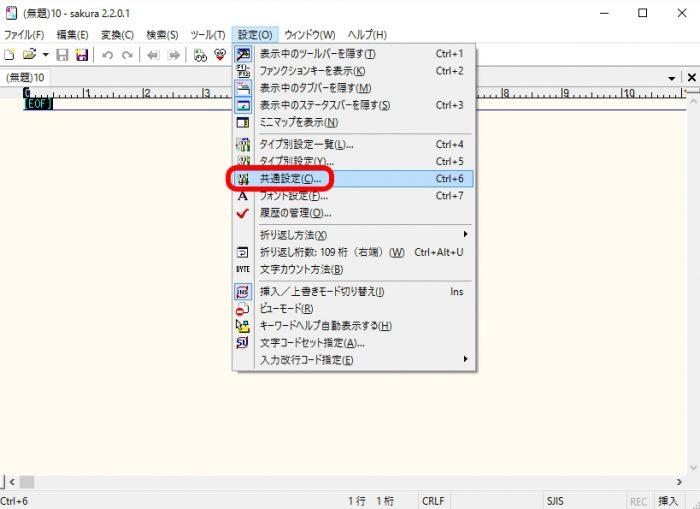 setting-of-sakura-editor08
