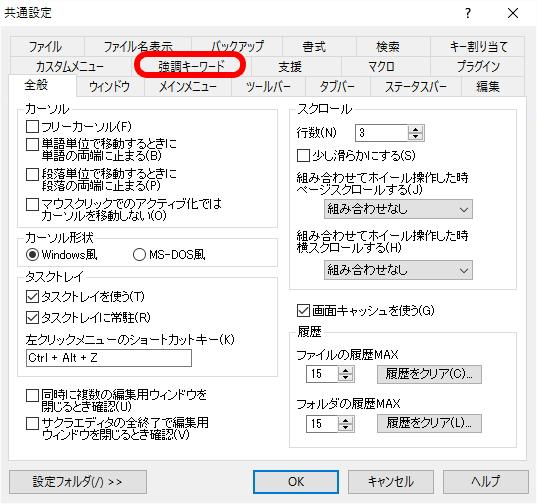 setting-of-sakura-editor09