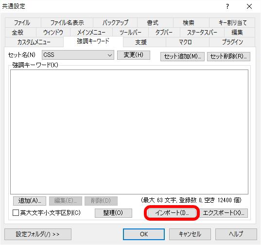 setting-of-sakura-editor12