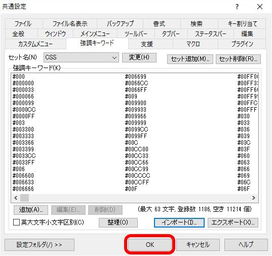 setting-of-sakura-editor13