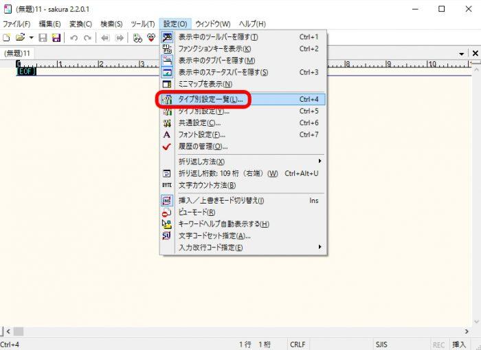 setting-of-sakura-editor14