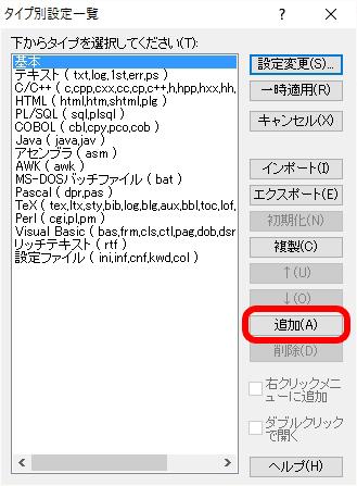 setting-of-sakura-editor15