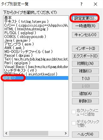 setting-of-sakura-editor16