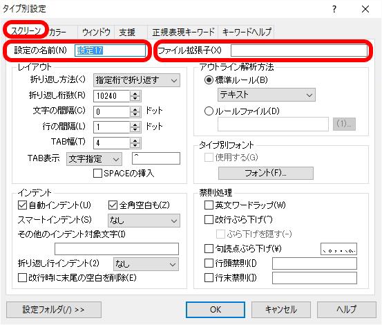 setting-of-sakura-editor17