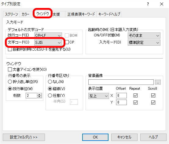 setting-of-sakura-editor18